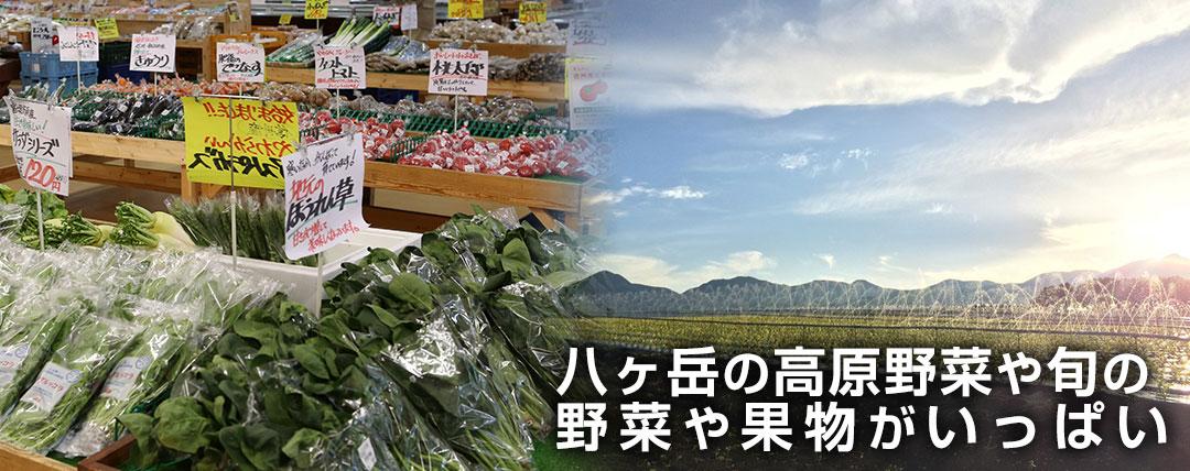 八ヶ岳の高原野菜を揃えてます