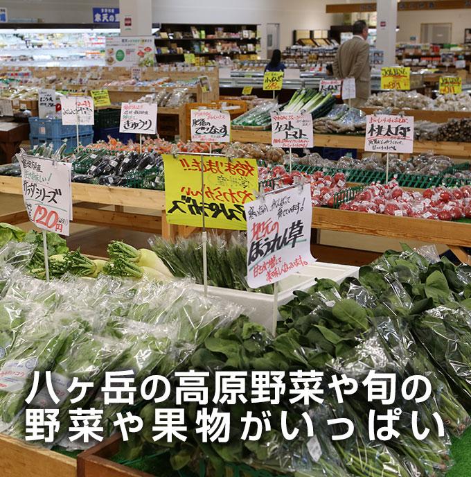 八ヶ岳の高原野菜などがいっぱい