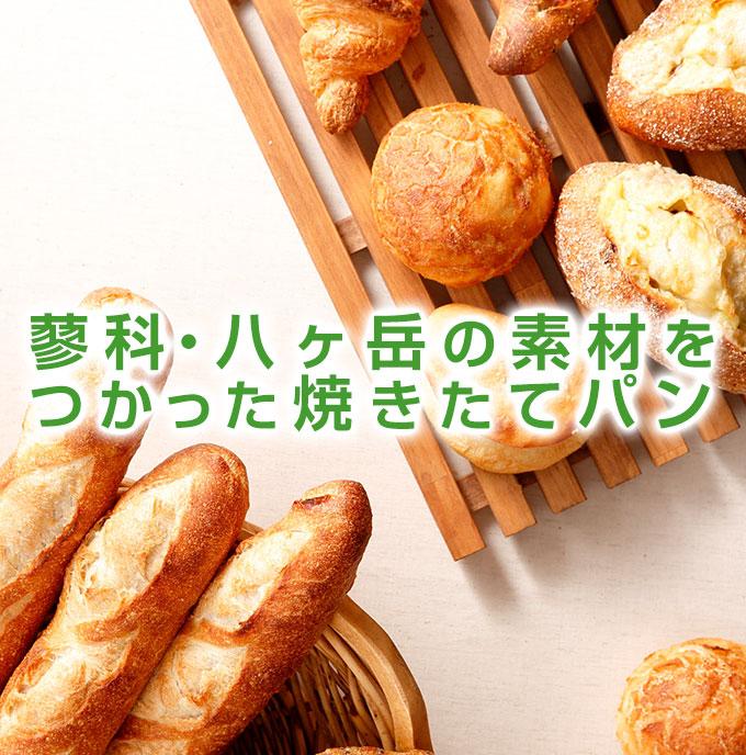 蓼科・八ヶ岳の素材を使った焼きたてのパン